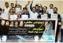 پاکستان مسلم لیگ ن یوتھ ونگ ریاض ریجن سعودی عرب کا احتجاجی مظاہرہ