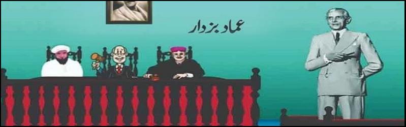 ملزم جناح حاضرہو! قائداعظم پر اعتراضات کامدلل جواب