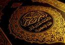 درس قرآن کریم