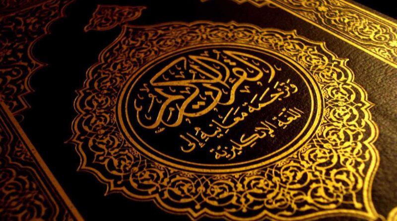 درس القرآن